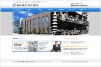 1.日本・中国の採掘状況、新材料・新製品などの有益な情報を、定期的に発信。
