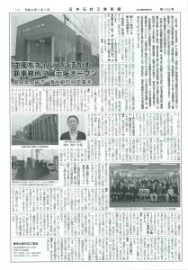 日本石材工業新聞記事